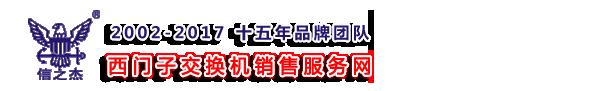 西门子交换机维修报价销售服务网LOGO