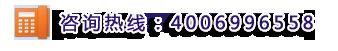 西门子400服务热线电话